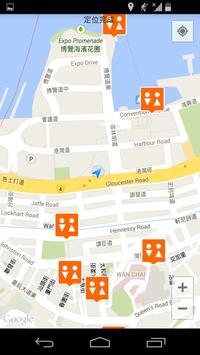 公廁(香港) screenshot 2