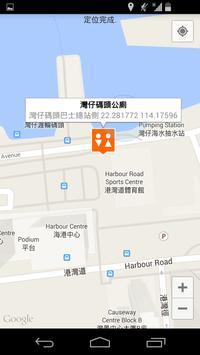 公廁(香港) screenshot 4