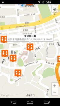 公廁(香港) screenshot 5