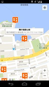 公廁(香港) screenshot 6
