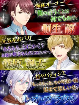 Cafe ma cherie -イケメンカフェの乙女- screenshot 1