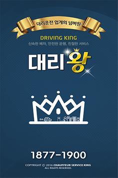 대리왕대리운전 poster