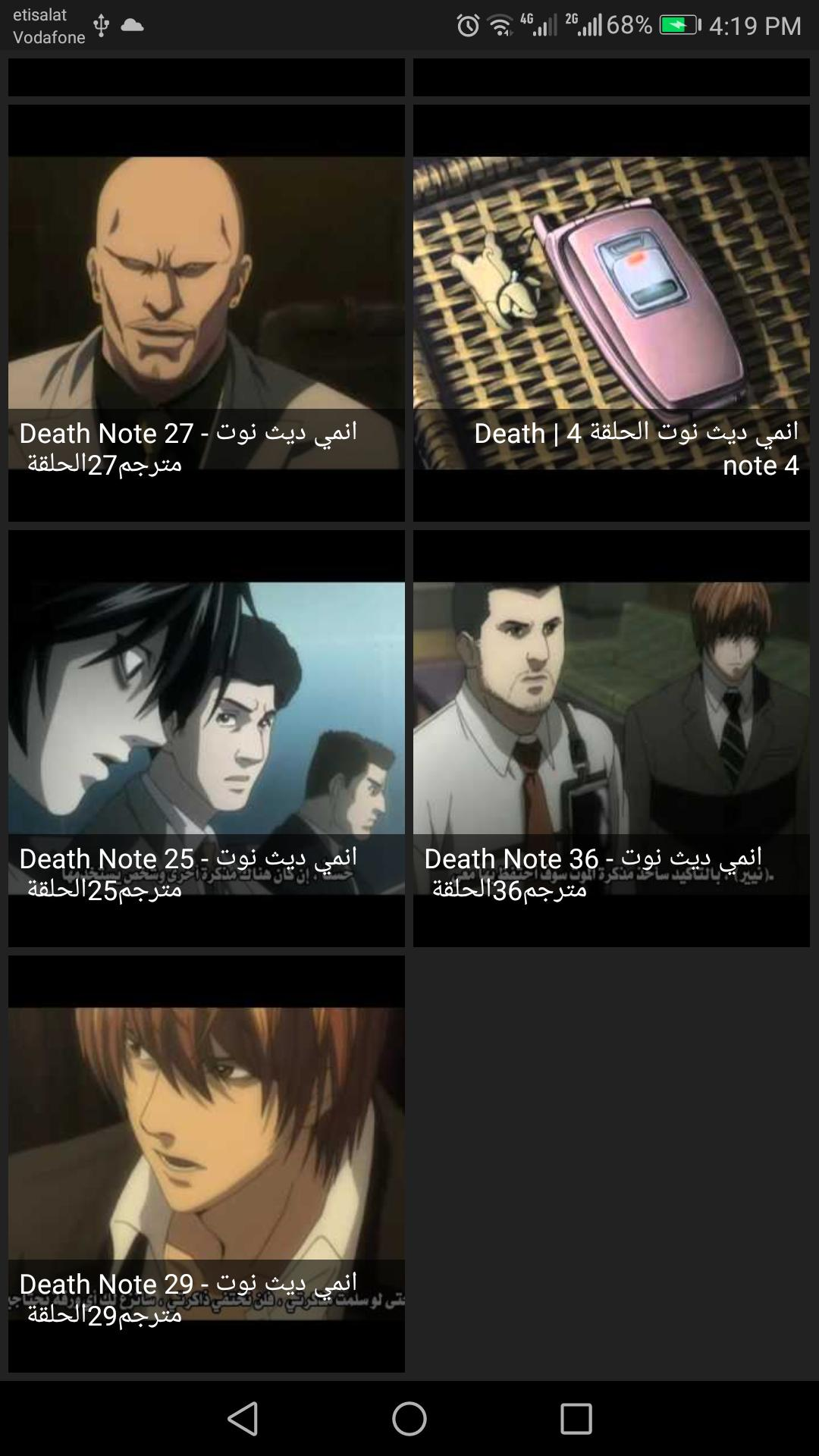 مذكرة الموت مترجم Death Note Fur Android Apk Herunterladen