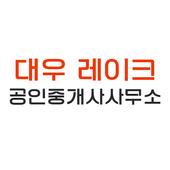 대우레이크공인중개사사무소 icon