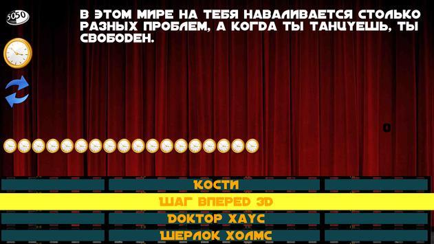 Киноцитаты - угадай фильм screenshot 11