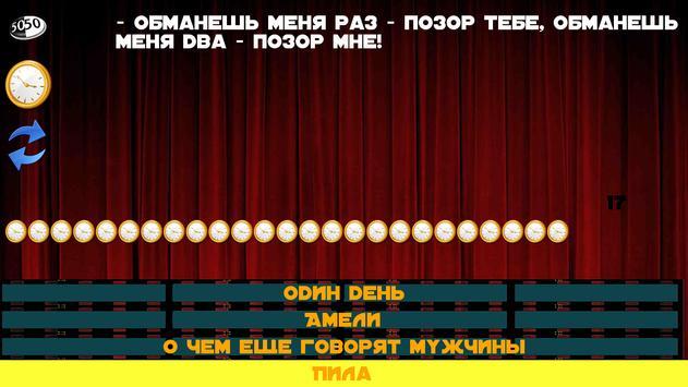 Киноцитаты - угадай фильм screenshot 1