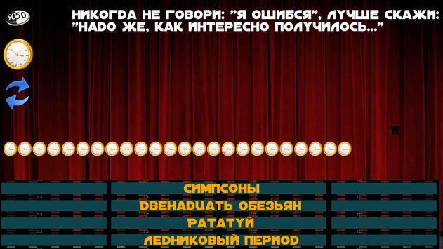 Киноцитаты - угадай фильм screenshot 2