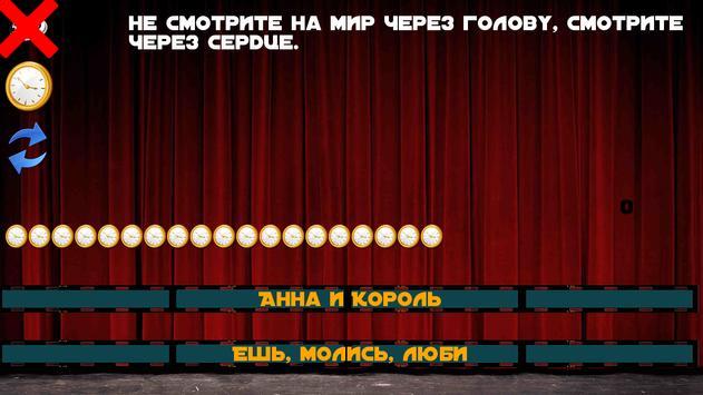 Киноцитаты - угадай фильм screenshot 4