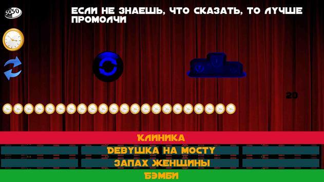 Киноцитаты - угадай фильм screenshot 6