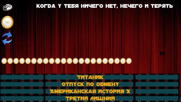 Киноцитаты - угадай фильм screenshot 9