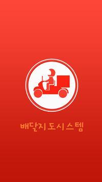 배달지도시스템 poster