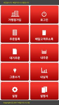 배달지도시스템 screenshot 1