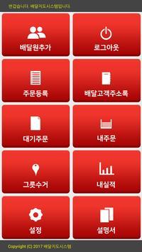 배달지도시스템 screenshot 2