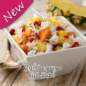 موسوعة أروع أطباق الرز وبالصور icon