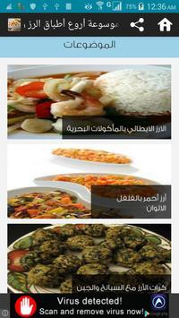 موسوعة أروع أطباق الرز وبالصور poster