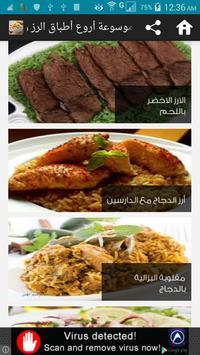 موسوعة أروع أطباق الرز وبالصور apk screenshot