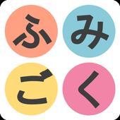 Find Words Japan - #1 Word日语搜索 图标