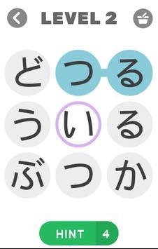 Find Words Japan - #1 Word日语搜索 截图 1