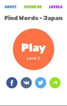 Find Words Japan - #1 Word日语搜索 截图 3