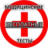 Нормальная физиология FREE icon
