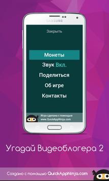 Угадай Видеоблогера 2 apk screenshot