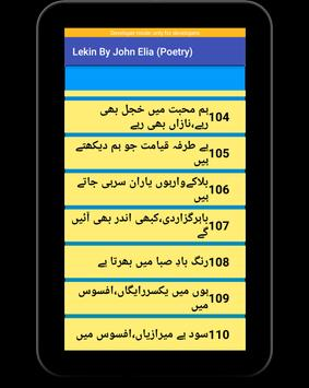John Elia Full Book (Lekin) Best Poetry (Shayri) screenshot 11