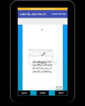 John Elia Full Book (Lekin) Best Poetry (Shayri) screenshot 13