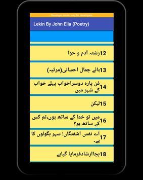 John Elia Full Book (Lekin) Best Poetry (Shayri) screenshot 16