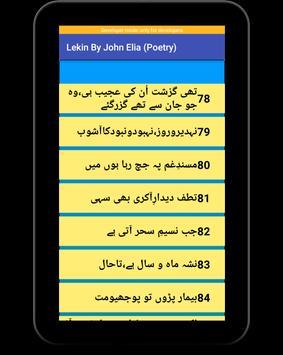 John Elia Full Book (Lekin) Best Poetry (Shayri) screenshot 17