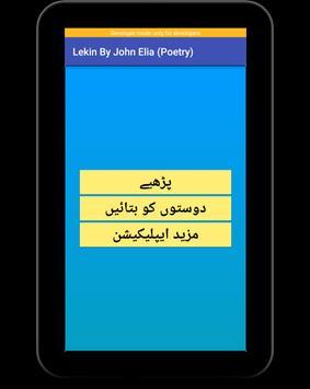 John Elia Full Book (Lekin) Best Poetry (Shayri) screenshot 8