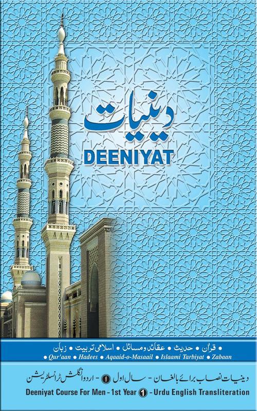 History in axipix: the islamic calendar.