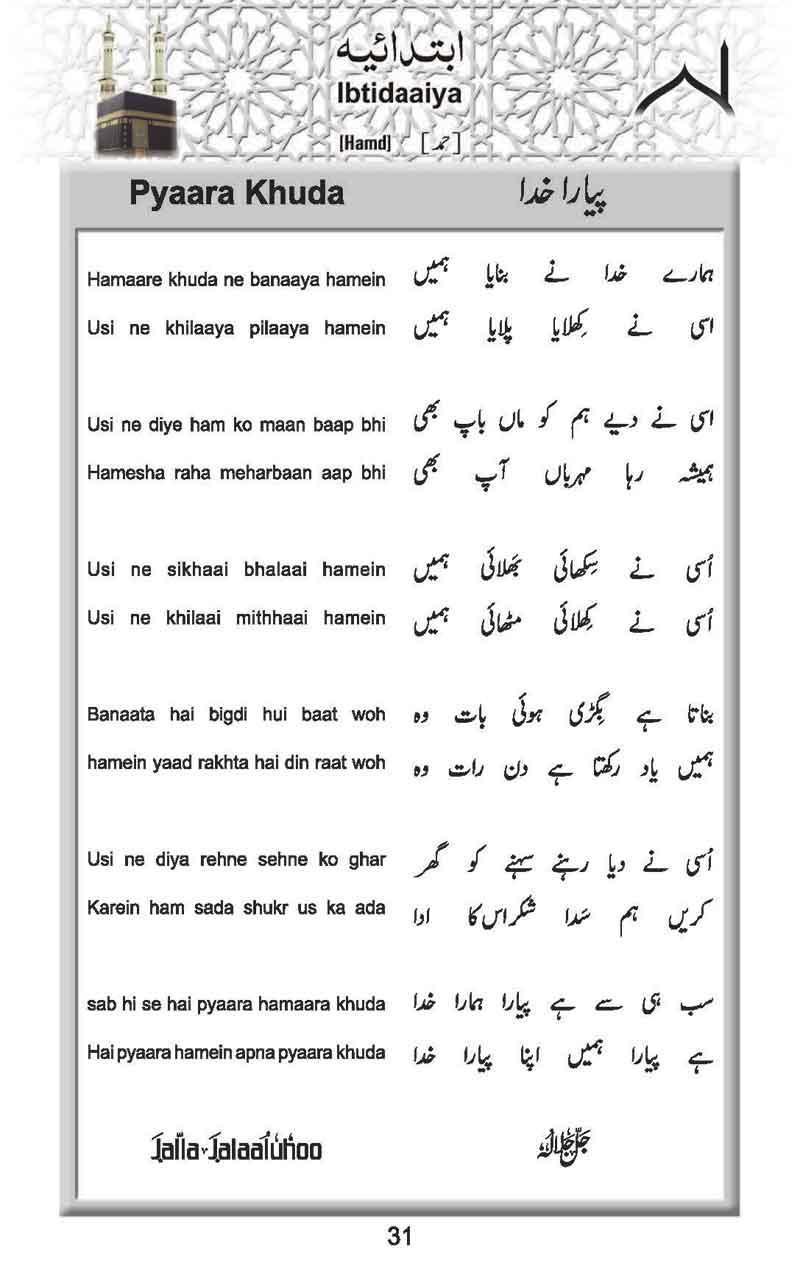 Deeniyat 4 Year Urdu - English for Android - APK Download