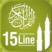 Quraan-E-Karim  (15 Lines) icon