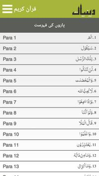 Quraan-E-Karim  (15 Lines) apk screenshot