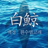 백경 바다이야기 릴게임 icon