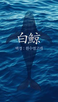 백경 바다이야기 릴게임 poster