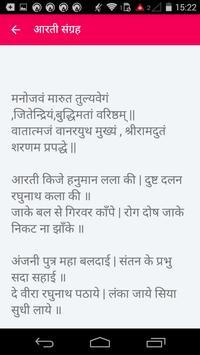 aarti sangrah screenshot 1