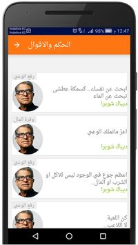 حكم واقوال ديباك شوبرا screenshot 2