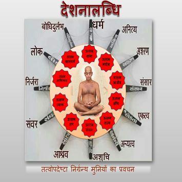 देशनालब्धि : दसधर्म  बारह भावना  प्रवचन poster