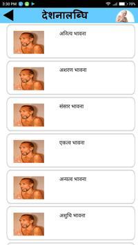 देशनालब्धि : दसधर्म  बारह भावना  प्रवचन apk screenshot