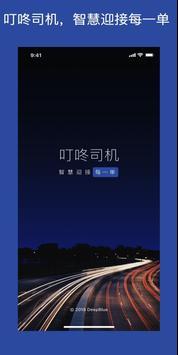 叮咚司机 poster