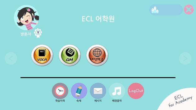 ecl campus screenshot 5