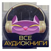 All Audiobooks Ru icon
