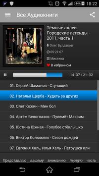 All Audiobooks Ru poster