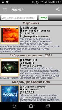 All Audiobooks Ru apk screenshot