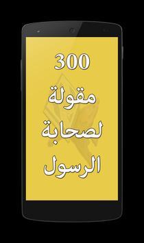 اقوال وحكم صحابة الرسول poster