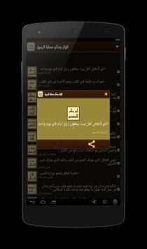 اقوال وحكم صحابة الرسول apk screenshot