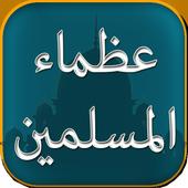 حكم واقوال عظماء المسلمين icon