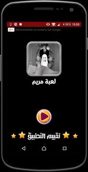 لعبة مريم 2017 poster