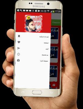 جديد مقاطع بدر هير - متجدد apk screenshot